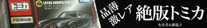 バナー_絶版トミカ720×100